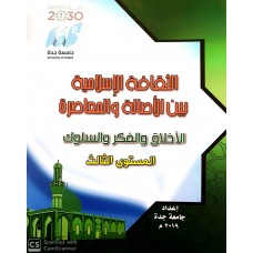 الثقافة الاسلامية بين الاصالة والمعاصرة الافكار والاخلاق والسلوك (المستوى الثالث)