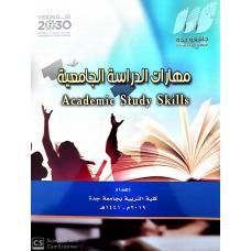 مهارات الدراسه الجامعيه