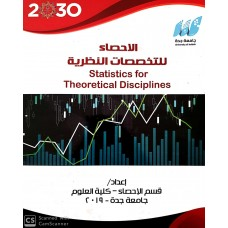 الاحصاء للتخصصات النظرية