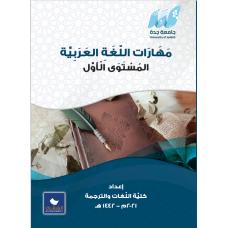 مهارات اللغة العربية المستوى الاول