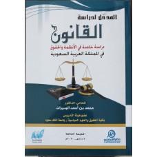 المدخل لدراسة القانون