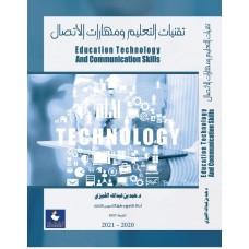 تقنيات التعليم ومهارات الاتصال