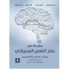 مقدمة في علم النفس السيبراني