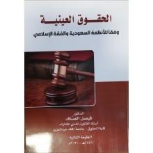 الحقوق العينية وفقا للانظمة السعودية والفقه الاسلامي