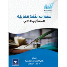 مهارات اللغة العربية المستوى الثاني