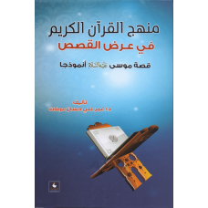 منهج القرأن الكريم في عرض القصص القرآني  قصة موسى عليه السلام