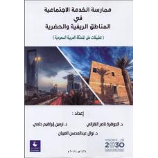 ممارسة الخدمة الاجتماعية في المناطق الريفية والحضرية  تطبيقات على المملكة العربية السعودية