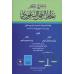 شرح احكام نظام العمل السعودي