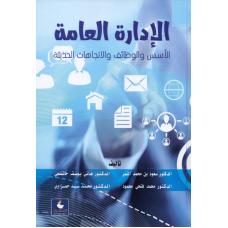 الإدارة العامة الأسس والوظائف والاتجاهات الحديثة