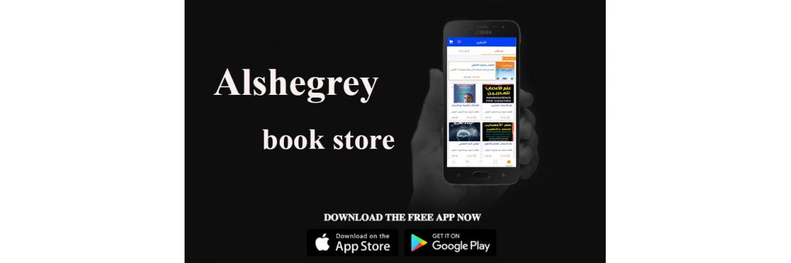 alshegrey app