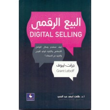 البيع الرقمي