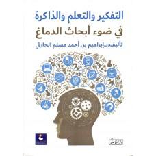 التفكير والتعلم والذاكره في ضوء أبحاث الدماغ