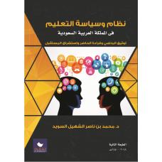 نظام وسياسة التعليم في المملكة