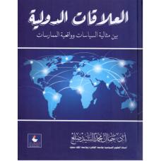 العلاقات الدولية بين مثالية السياسات وواقعية الممارسات