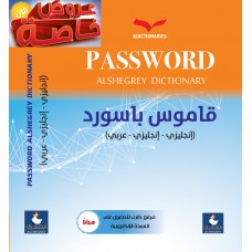 Password Alshegrey dictionary