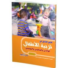 الدليل الشامل في تربية الأطفال