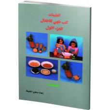 الطيبات كتب طهي للأطفال ج1