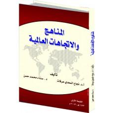 المناهج والاتجاهات العالمية