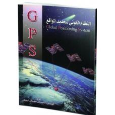 النظام الكوني لتحديد المواقع  G P S
