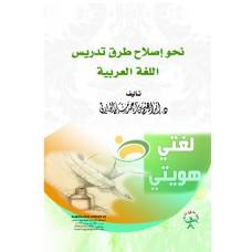 نحو اصلاح طرق تدريس اللغه العربيه