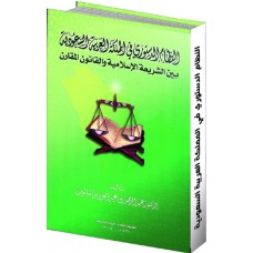 النظام الدستوري في المملكة العربية السعودية