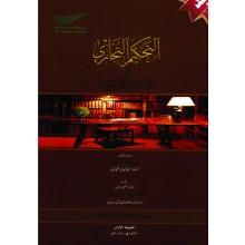 التحكيم التجارى فى المملكة العربية السعودية