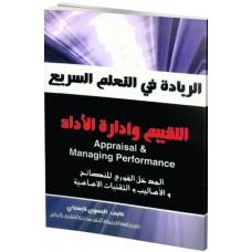 التقييم وإدارة الإداء