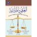 العقود المدنية وفقا لاحكام الفقه الاسلامي والانظمة السعودية