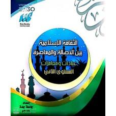 الثقافة الاسلامية بين الاصالة والمعاصرة الافكار والاخلاق والسلوك (المستوى الثاني)