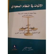 الاثبات في النظام السعودي