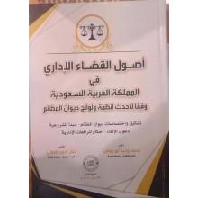 أصول القضاء الإداري في المملكة العربية السعودية