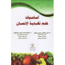 اساسيات علم تغذية الانسان