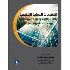 المنظمات الدولية والاقليمية الاطر النظرية  والبنية المؤسسية