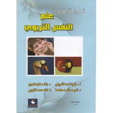 قراءات في علم النفس التربوي