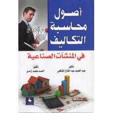 اصول محاسبة التكاليف في المنشآت الصناعية