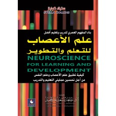 علم الاعصاب للتعلم والتطوير