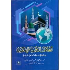 العلاقات الدولية الاسلامية