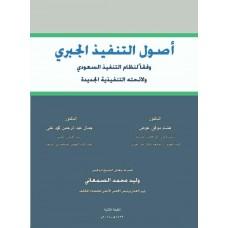 أصول التنفيذ الجبري وفقا لنظام التنفيذ السعودي