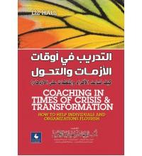 التدريب في أوقات الأزمات والتحول