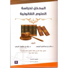 المدخل لدراسة العلوم القانونية