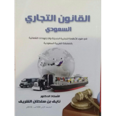 القانون التجاري السعودي