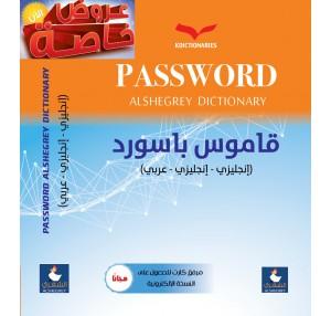 Password Alshegrey dictionary