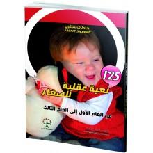 125 لعبة مختبرة لتنمية عقل ووجدان طفلك الرضيع