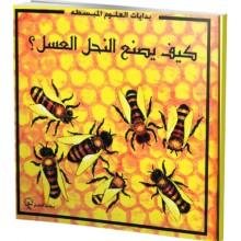 كيف يصنع نحل العسل