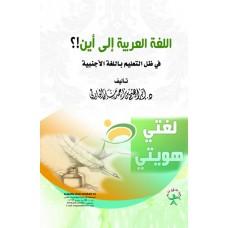اللغة العربية إلى أين ؟ في ظل التعليم باللغة الاجنبية