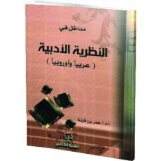 مداخل في النظرية الأدبية - عربيا وأوربيا