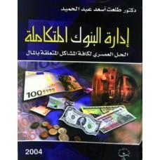 إدارة البنوك المتكاملة