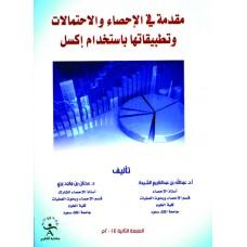 مقدمة في الإحصاء والاحتمالات وتطبيقاتها بأستخدام إكسل