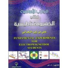 التجارب الأساسية لطلاب الكهرومغناطيسية